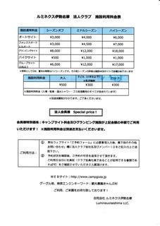 IMG観光農園きゃんぷ村料金表.jpg